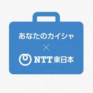 142009_NTTeast